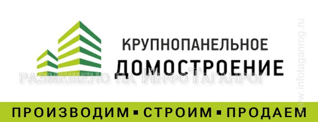ООО «КРУПНОПАНЕЛЬНОЕ ДОМОСТРОЕНИЕ»