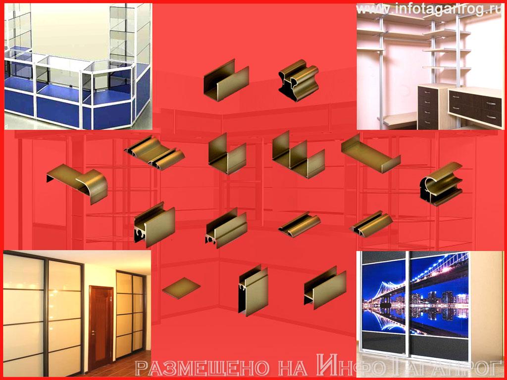 Инфотаганрог - системы алюминиевых профилей.