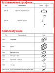 Система Неоплаза. Система Комфорт. Системы Алюминиевых Профилей