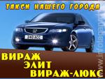 Такси «Вираж», «Элит», «Вираж-Люкс»