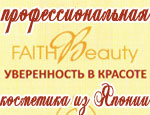 FAITH Beauty — уникальная японская косметика по уходу за кожей. Салон «Галерея красоты»