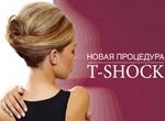 Процедура T-Shock 31 — похудение и коррекция фигуры. Салон «Галерея красоты»