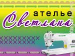 Ателье «Светлана»