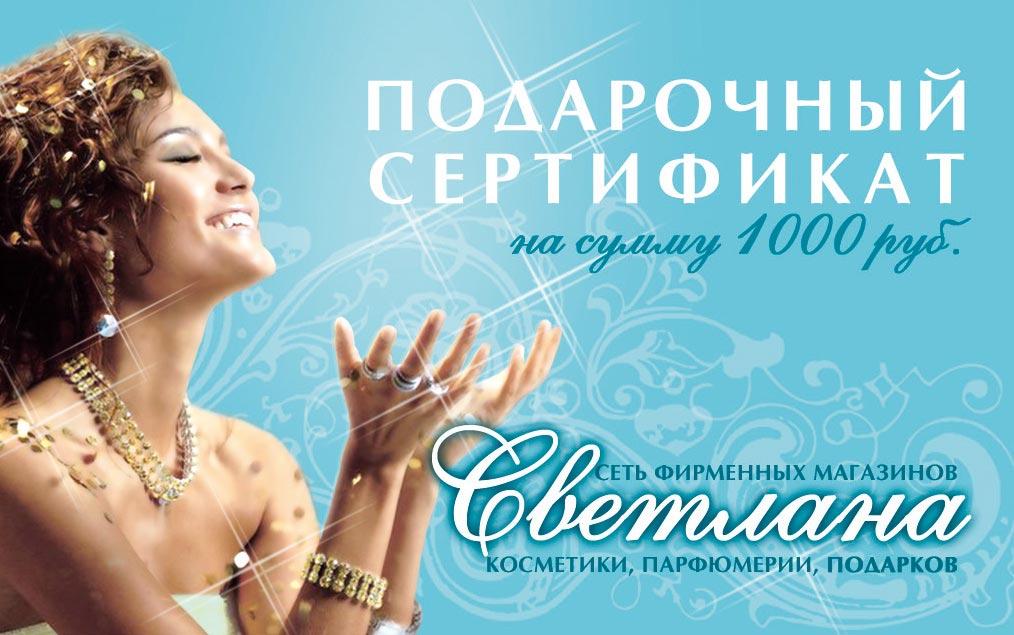Подарочные сертификаты на парфюмерию и косметику