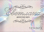 Сертификат. Парфюмерия и косметика, сеть фирменных магазинов «Светлана»