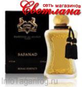 SAFANAD. Парфюмерия и косметика, сеть фирменных магазинов «Светлана»
