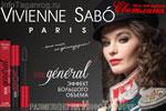 Тушь для ресниц Mon general от Vivienne Sabo. Парфюмерия и косметика, сеть фирменных магазинов «Светлана»
