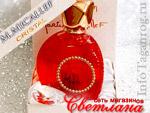 Mon Parfum Cristal от M. Micallef. Парфюмерия и косметика, сеть фирменных магазинов «Светлана»