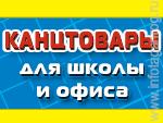 Магазин канцтоваров ИП Мелешкин В. Б.