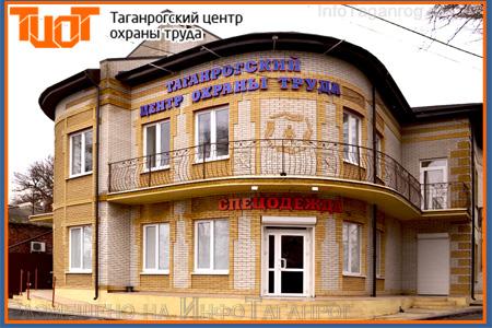 ООО «Таганрогский центр охраны труда»
