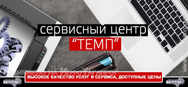 Сервисный центр «ТЕМП»