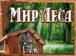 «Мир Леса»