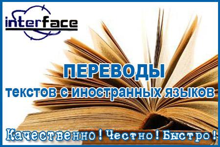 Бюро переводов «Интерфейс»