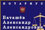 Нотариус Баташёв Александр Александрович