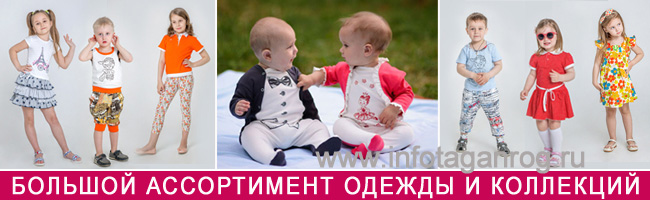 Детская одежда от производителя «Алиса»