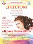 Диплом. Имидж-студия Елены Даниленко «Mix»