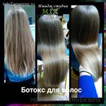 Ботокс для волос. Имидж-студия Елены Даниленко «Mix»