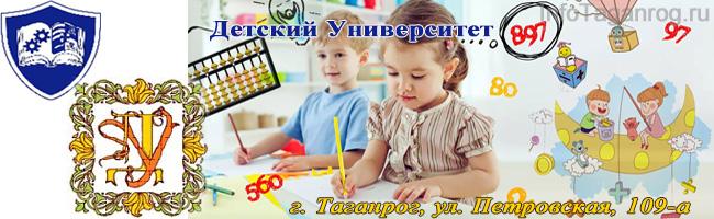 Детский лагерь Юниум. Политехнический институт (филиал) Донского государственного технического университета в г. Таганроге