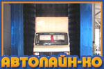 Автомойка «Автолайн-КО»