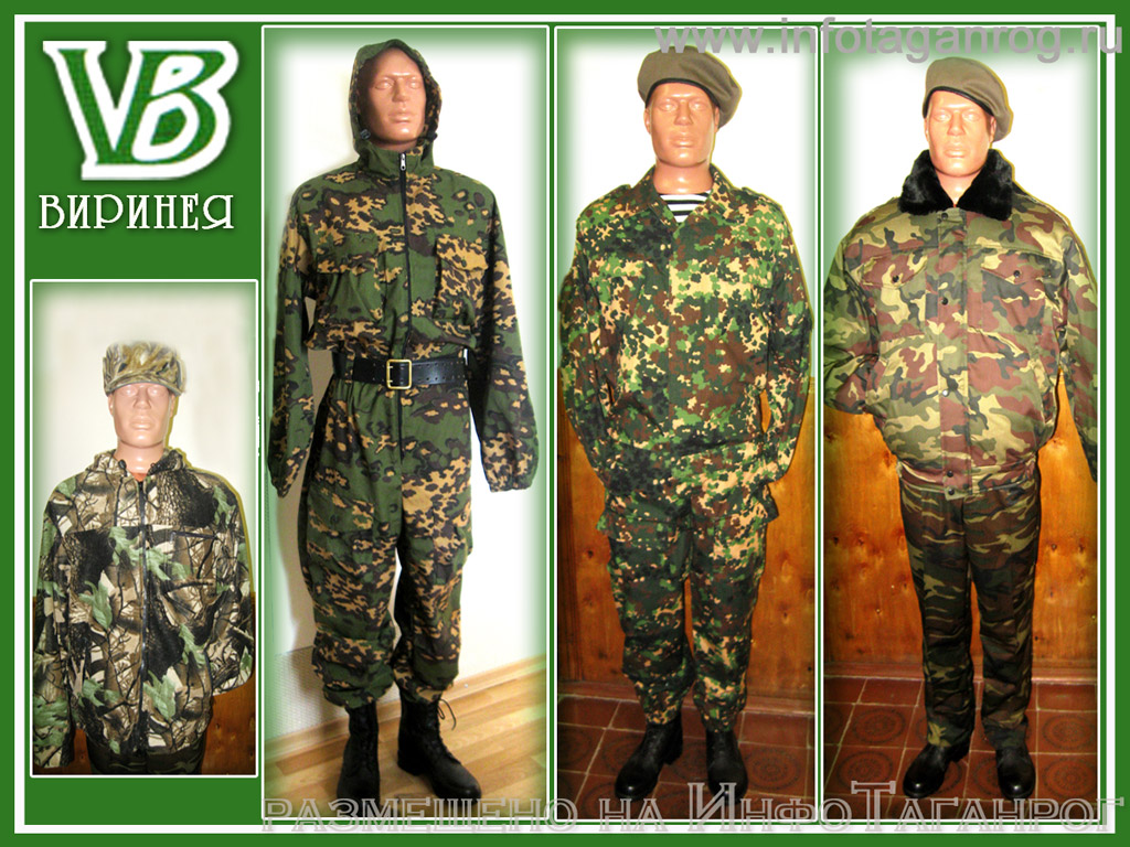 Картинки-Военная Одежда