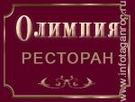 Ресторан «Олимпия»