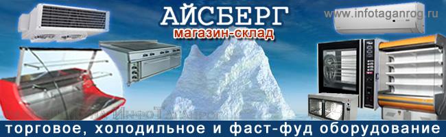 Магазин-склад «Айсберг»