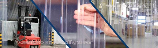 ПВХ завесы энергосберегающие. Ремонт холодильного оборудования