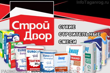 Сухие смеси Еврогипс, ЕС, Волма, Кнауф. Магазин-склад «СтройДвор»