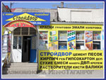 Магазин-склад «СтройДвор»