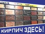 Стеновые материалы: строим и облицовываем. Магазин-склад «СтройДвор»