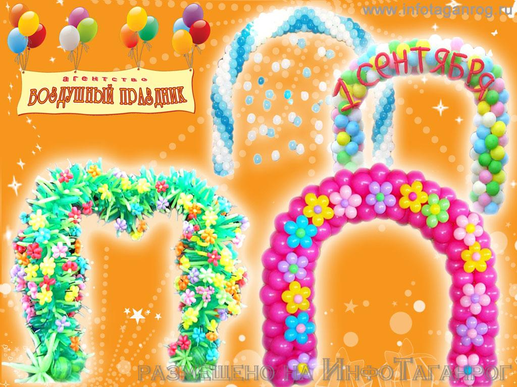 Детское оформление воздушными шарами день рождения 61