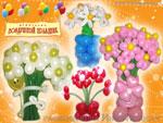 Букеты из шаров. Украшение шарами от «Воздушный праздник»