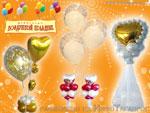 Свадебные украшения. Украшение шарами от «Воздушный праздник»