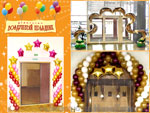 Украшение входа. Украшение шарами от «Воздушный праздник»