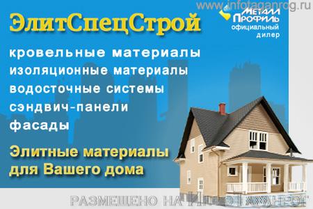 ООО «ЭлитСпецСтрой»