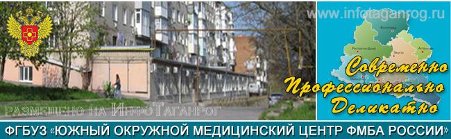 Таганрогская поликлиника ФГБУЗ ЮОМЦ ФМБА России