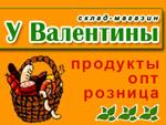 Продуктовый склад-магазин «У Валентины»