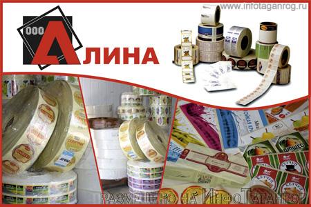 Печать этикеток на рулонных материалах от «Алина»
