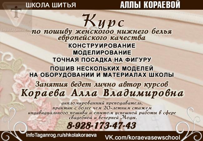 Школа шитья Аллы Кораевой