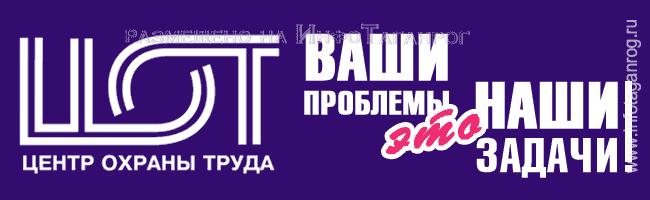 ООО «Центр охраны труда»