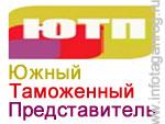 Таможенно-Логистический Оператор (ТЛО)