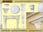 Декоративные элементы Solid, Modusdekor, Европласт. Магазин декоративных материалов «Фреска»