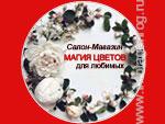 Салон-магазин «Магия цветов»