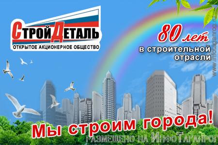 Завод ЖБИ - ОАО «Стройдеталь», г. Таганрог