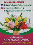 Салон флористики «Мир Цветов»