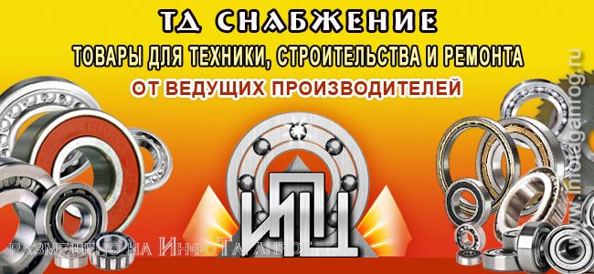 ООО «Торговый Дом Снабжение»