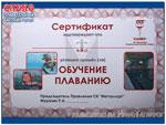 Сертификат. Плавательный бассейн «САДКО»