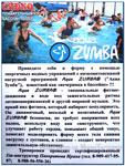 Aqua Zumba в бассейне «Садко». Плавательный бассейн «САДКО»