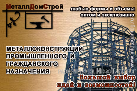 ООО «МеталлДомСтрой»