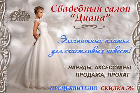 Купон от ИнфоТаганрог — 5% скидка. Свадебный салон «Диана»